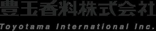様々な香料の開発・製造・販売ならびに輸出入業の豊玉香料株式会社